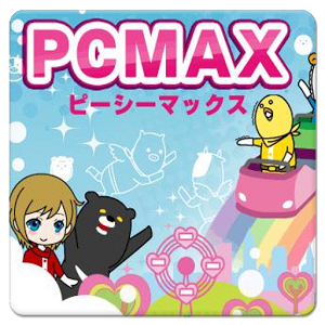 PCMAXアプリ